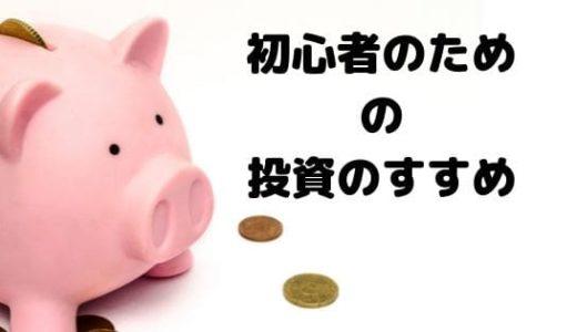 元証券マンが教える初心者向け投資術