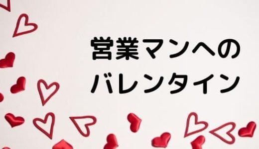 営業マンにバレンタインを渡したい!どんなプレゼントやチョコが効果的?!