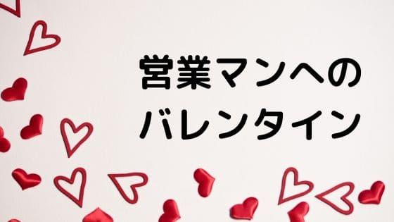 営業マンへのバレンタイン